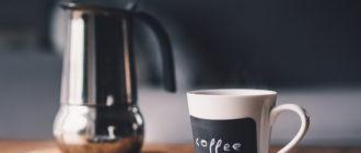 гейзерная кофеварка или турка что лучше