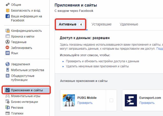 алгоритм отключения фейсбука от инстаграма