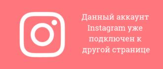 данный аккаунт instagram уже подключен