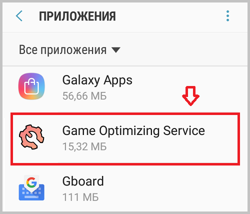 game optimizing service samsung что это