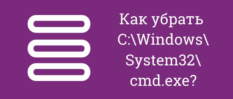 c windows system32 cmd exe появляется постоянно