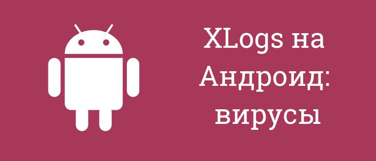 xlogs на андроид что это