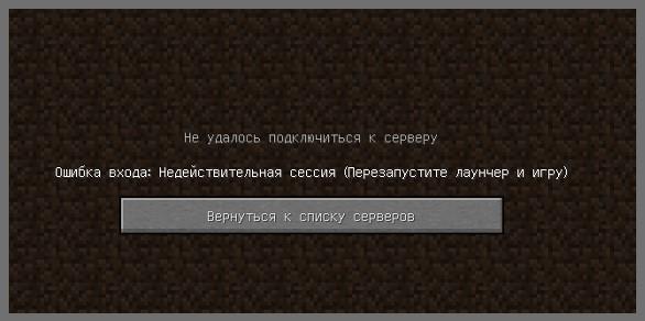майнкрафт недействительная сессия перезапустите лаунчер и игру
