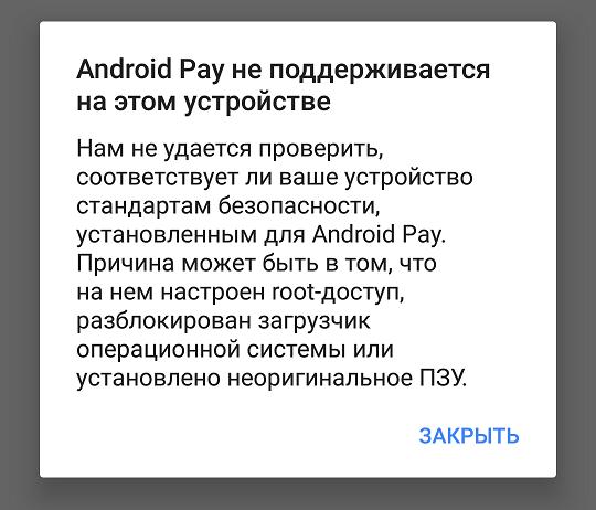 google play не удалось настроить бесконтактную оплату