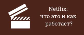 netflix что это за программа и нужна ли она