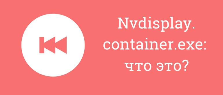 nvdisplay container exe что это за процесс
