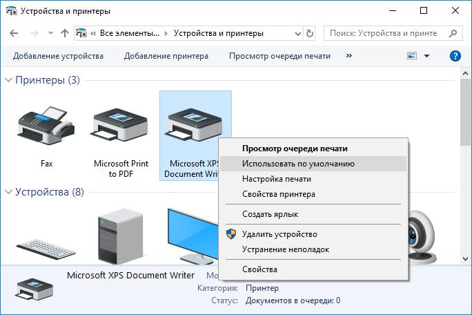 печать невозможна из за неверной настройки текущего принтера windows 10