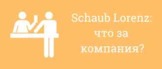 schaub lorenz что за фирма где производят