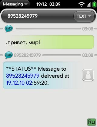 status delivered message to перевод