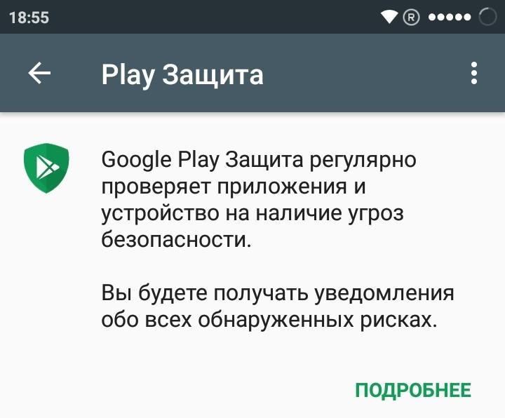 на андроиде постоянно выскакивает реклама как убрать вирус