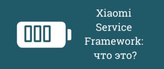 xiaomi service framework что это за программа