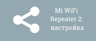 как установить mi wifi repeater 2