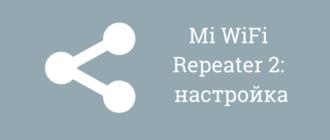 как установить mi wifi repeater 2
