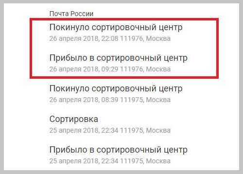 111976 москва сортировочный центр адрес