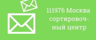 111976 москва сортировочный центр где это на карте