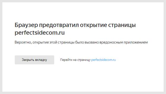 браузер предотвратил открытие страницы www dipladoks org как убрать