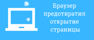 браузер предотвратил открытие страницы hi ru