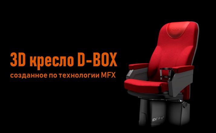 что такое d box 3d в кинотеатре