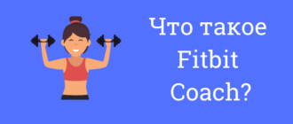 fitbit coach что это за программа и нужна ли она