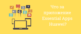 essential apps huawei что это