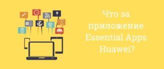 essential apps huawei что это