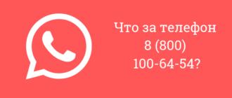 чей номер телефона 88001006454