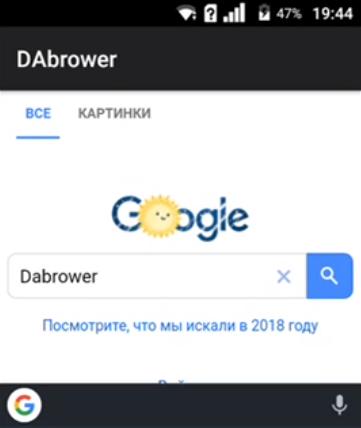 как удалить dabrower на андроиде