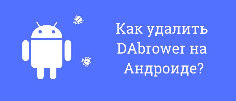 dabrower как удалить с андроида