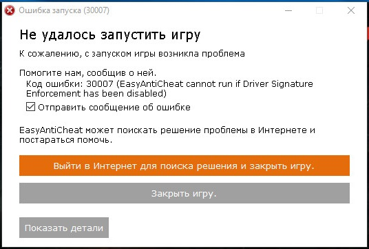 код ошибки 30007 easyanticheat не может быть запущена