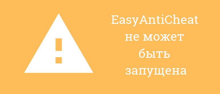 easyanticheat не может быть запущена при отключенной подписи драйверов
