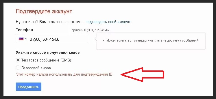 Блокировка номера при подтверждении ID аккаунта