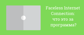 faceless internet connection что это за программа
