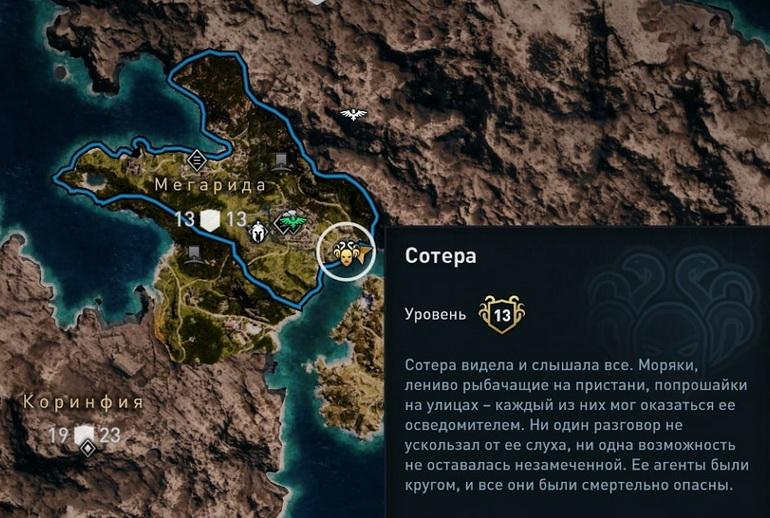 Сотера на карте