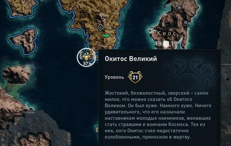 Окитос Великий из героев культа