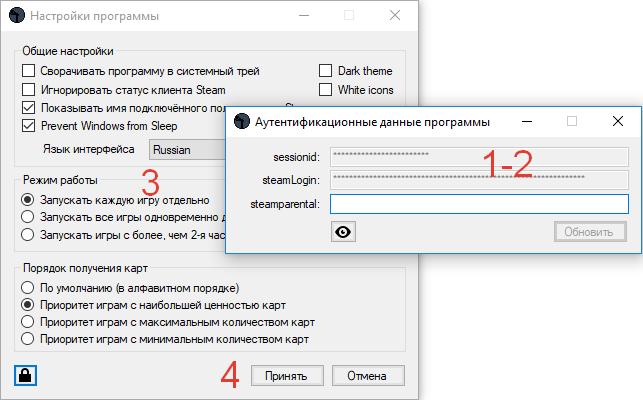 Настройка данных авторизации Steam в Idle Master