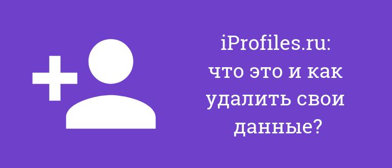 iprofiles ru что за сайт
