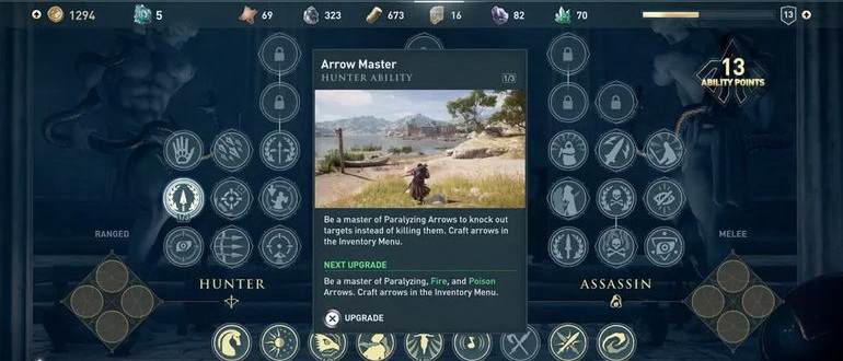 ассасин крид одиссея стрелы