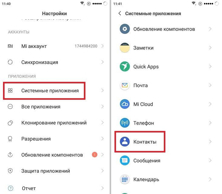 Настройка разрешений через приложение Контакты