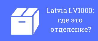 latvia lv1000 где это отделение