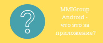 mmigroup android что это