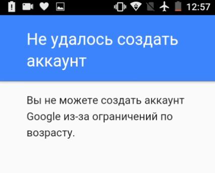 не могу создать аккаунт в google на телефоне