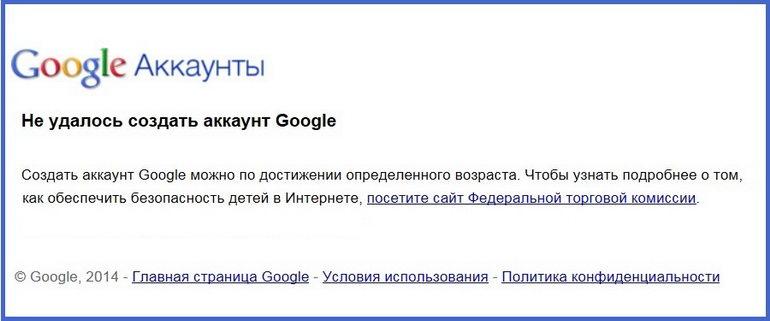 не могу создать аккаунт гугл из за ограничений по возрасту
