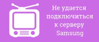 не удается подключиться к серверу samsung