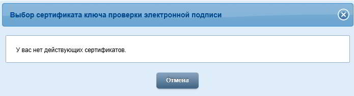 нет действующих сертификатов госуслуги электронная подпись