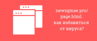 http newsgmae pro page html вирус