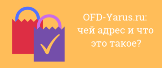 ofd yarus ru пришло письмо