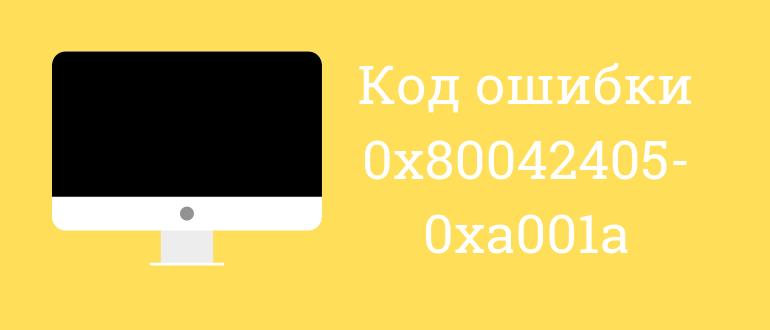 код ошибки 0x80042405 0xa001a media creation tool