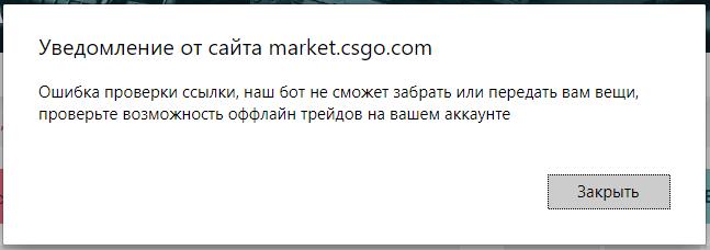 проверьте возможность оффлайн трейдов на вашем аккаунте как проверить