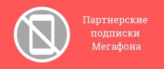 партнерские подписки в мегафоне