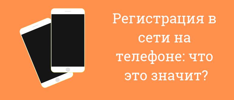 регистрация в сети билайн на телефоне